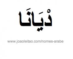 diana-nome-arabe