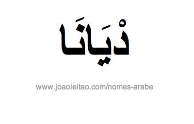 Diana em Árabe, Nome Diana Escrita Árabe, Como Escrever Diana em Árabe