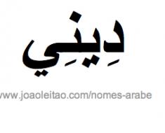 dinei-nome-arabe