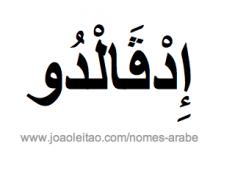 edvaldo-nome-arabe