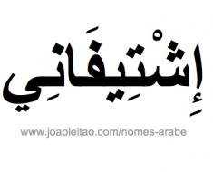 estifani-nome-arabe