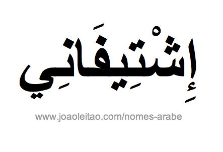 Estifani em Árabe, Nome Estifani Escrita Árabe, Como Escrever Estifani em Árabe