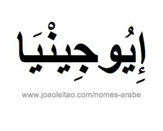 eujina-nome-arabe