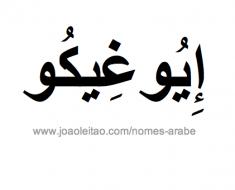 eurico-nome-arabe