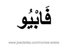 fabio-nome-arabe