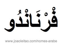 fernando-nome-arabe