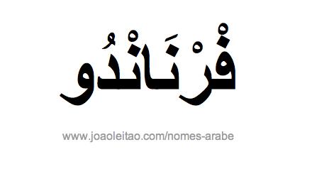 Fernando em Árabe, Nome Fernando Escrita Árabe, Como Escrever Fernando em Árabe