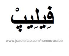 filipe-nome-arabe