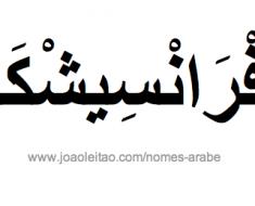 francisca-nome-arabe