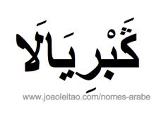gabriela-nome-arabe