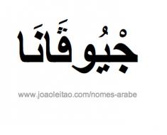 giovana-nome-arabe