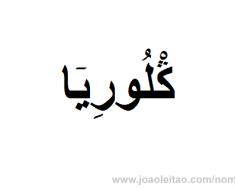 gloria-nome-escrita-arabe