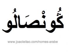 gonçalo-nome-arabe