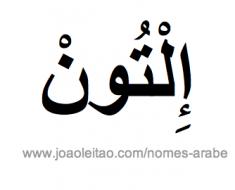 hilton-nome-arabe