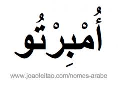 humberto-nome-arabe