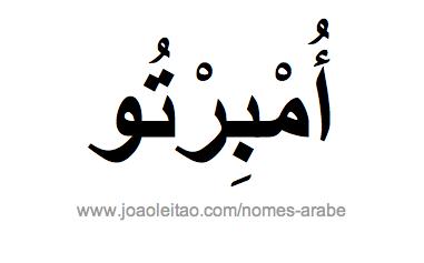 Humberto em Árabe, Nome Humberto Escrita Árabe, Como Escrever Humberto em Árabe
