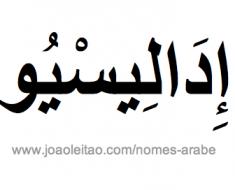 idalecio-nome-arabe
