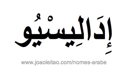Nome em árabe: Idalecio em árabe