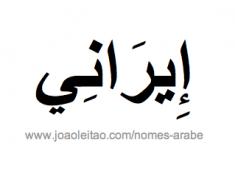 irani-nome-arabe