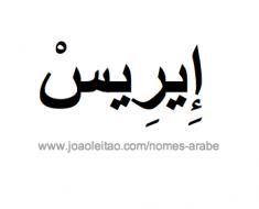iris-nome-arabe
