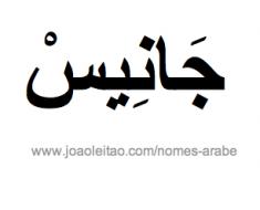 janice-nome-arabe