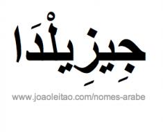 jesilda-nome-arabe