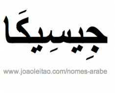 jessica-nome-arabe