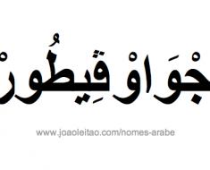 joao-vitor-nome-arabe