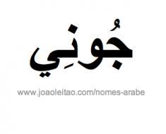 jony-nome-arabe