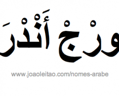 jorje-andrade-nome-arabe