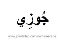 jose-nome-arabe
