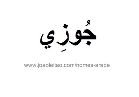 José em Árabe, Nome José Escrita Árabe, Como Escrever José em Árabe