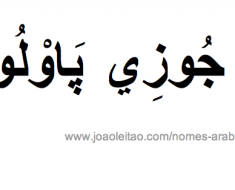 jose-paulo-nome-arabe