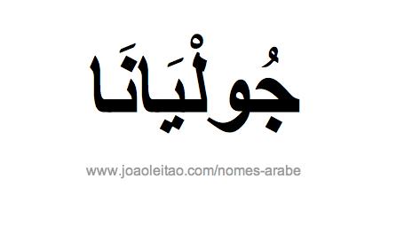 Juliana em Árabe, Nome Juliana Escrita Árabe, Como Escrever Juliana em Árabe