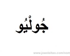 julio-nome-escrita-arabe