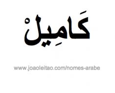 kamyle-nome-arabe