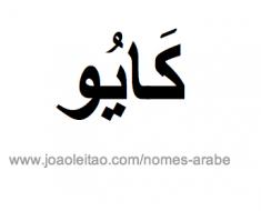 kayo-nome-arabe