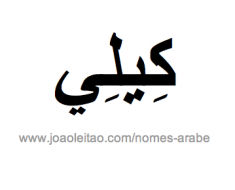 kelly-nome-arabe