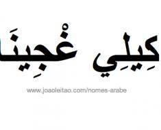 kelly-regina-nome-arabe
