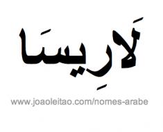 larissa-nome-arabe