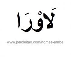 laura-nome-arabe