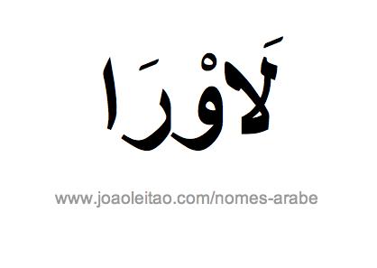 Laura em Árabe, Nome Laura Escrita Árabe, Como Escrever Laura em Árabe