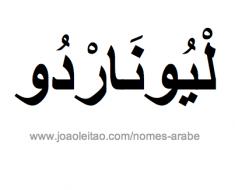 leonardo-nome-arabe