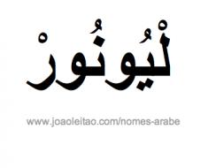 leonor-nome-arabe