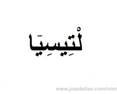 leticia-nome-escrita-arabe