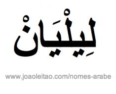 liliane-nome-arabe