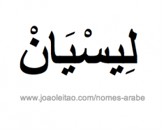 lisiane-nome-arabe
