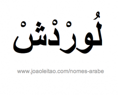 lourdes-nome-arabe