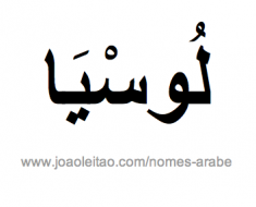 lucia-nome-arabe