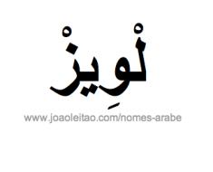 luiz-nome-arabe